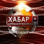 «Хабар+» барномаи иттилоотӣ-таҳлилӣ санаи 14.04.2018