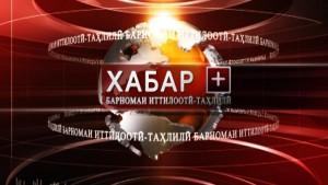 «Хабар+» барномаи иттилоотӣ-таҳлилӣ санаи 21.04.2018