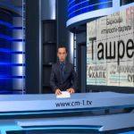 Барномаи иттилоотиву таҳлилии «Ташреҳ», 25.11.2017