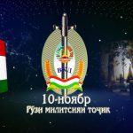 10-ноябр рӯзи милитсияи тоҷик